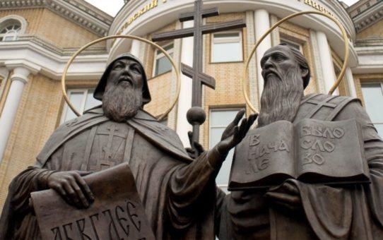 День славянской письменности и культуры в России
