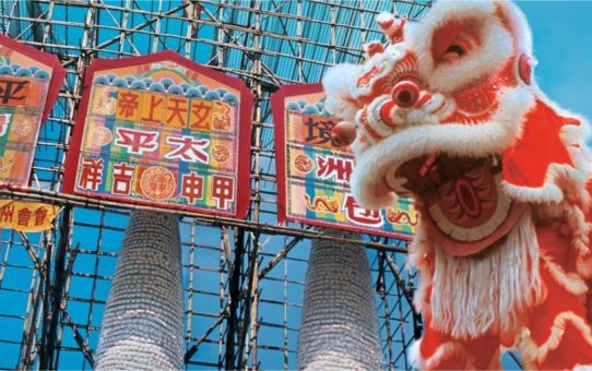Фестиваль Ченг Чау Бун в Гонконге