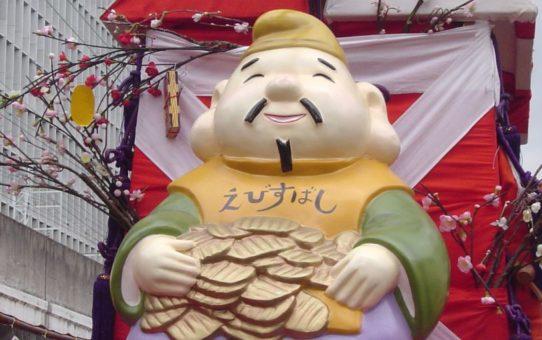 Фестиваль Тока Эбису в Осаке